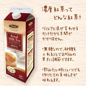 ロイヤルミルクティー用濃厚紅茶